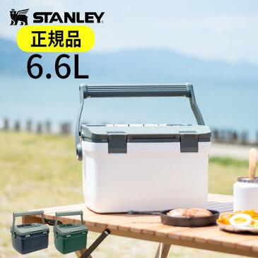【ポイント10倍】COOLER BOX クーラーボックス 6.6L スタンレー【小型 ランチクーラー 保冷 収納 シンプル おしゃれ かわいい アウトドア ミリタリー 野外 キャンプ用品 スタンレイ プレゼント 運動会 登山 レジャー ギフト】