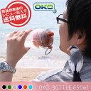 【レビューで送料無料】【ポイント10倍】水筒 OKO フィルターボトル ろ過機能付きボトル 直飲み...