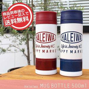 【送料無料】水筒 ピクニック 魔法瓶 直飲み ステンレス マグボトル マイボトル マイ水筒 ハレ...