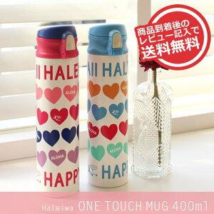 【♪2015SP新柄登場・送料無料】HALEIWA ピクニック 水筒 マグボトル ハレイワ ステンレスマグ...