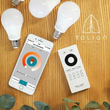 【調光調色 スマホで外出先から照明ON!】 リモコンLED電球 TOLIGO E26 TLG-B001 750-800lm |調光 調色 調光式 26mm 26口金 昼光色 電球色 led 8w リモコン化 後付け シーリングライト ペンダントライト 遠隔操作 照明器具 led照明 ライトをリモコン付き照明に 電気 60w相当
