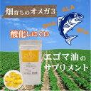えごま油(オメガ3)手軽にとれる サプリメントソフトカプセル入で酸化しにくい自社栽培【国産...
