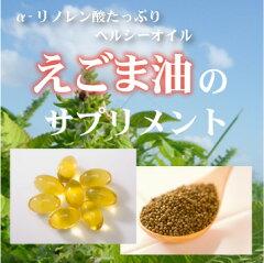 えごま油(しそ油)サプリメントソフトカプセル入りで酸化しにくい!オメガ3たっぷり 自社栽培...