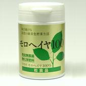 モロヘイヤ100(常用サイズ容器入り750粒)百点満点の栄養価を誇る健康野菜の天然サプリメント...