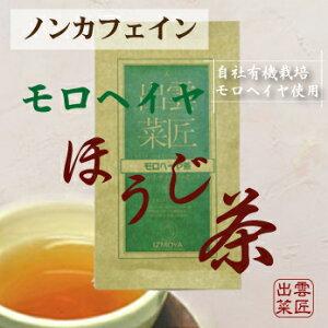 オーガニック野菜(有機JAS認定有機栽培国産モロヘイヤ)で作ったノンカフェインほうじ茶。香ば...