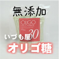 おなかがよろこぶ♪オリゴ糖!無添加で安心♡スッキリをお手伝い合計2,500円以上お買い上...