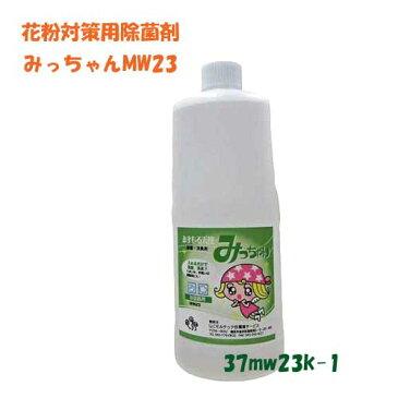 花粉対策のマスク除菌やウイルス対策の加湿器用除菌剤みまもる天使「みっちゃんMW23k」1000ml入りお徳用濃タイプです。部屋の花粉やウイルスを不活性化して部屋を除菌します。ノンアルコールタイプで喘息やアルコールアレルギーの方へ体にやさしい除菌消臭剤です。