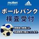 molten モルテン adidas アディダス ボールパンク検査依頼代金