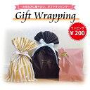 【有料ギフトラッピング】プレゼント 誕生日 記念日 お祝い バレンタイン ホワイトデー 母の日 父の日 敬老の日 クリスマス お年賀【ラッピングしたい商品と一緒にお買物かごに入れてください】 単品購入不可