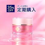【定期購入】美容液ジュエリージェリー50gエイジングケア【送料無料】
