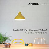 APROZGAMBLING1PM(アルミ製ペンダントライト1灯)
