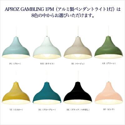 APROZGAMBLING1PM(アルミ製ペンダントライト1灯)は色をお選びいただけます