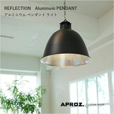APROZREFLECTION(アルミ製ペンダントライト1灯)