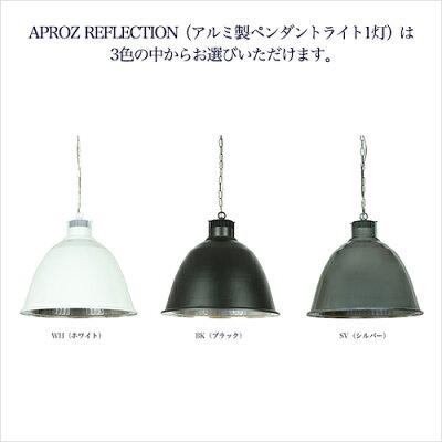 APROZREFLECTION(アルミ製ペンダントライト1灯)は色をお選びいただけます