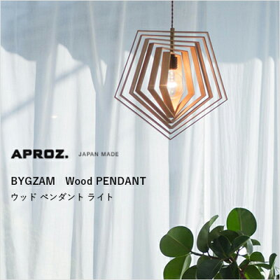 APROZBYGZAM(ウッドペンダントライト1灯)