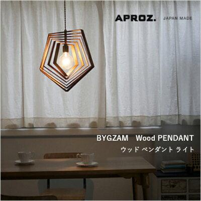 BYGZAM(ウッドペンダントライト1灯)