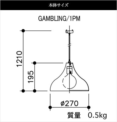 APROZGAMBLING1PM(アルミ製ペンダントライト1灯)の本体サイズ