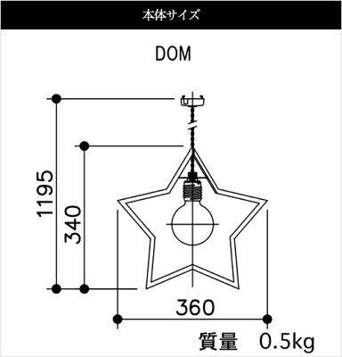 APROZDOM(星型ウッドペンダントライト1灯)の本体サイズ