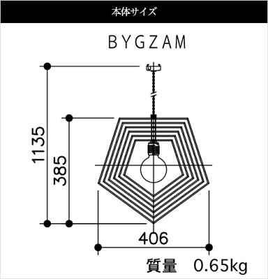 APROZBYGZAM(ウッドペンダントライト1灯)の本体サイズ