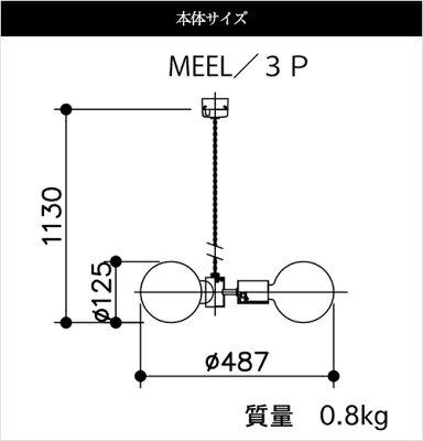 APROZMEEL/3P(ウッドペンダントライト3灯)の本体サイズ
