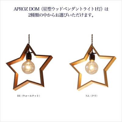 APROZDOM(星型ウッドペンダントライト1灯)はカラー(素材)をお選びいただけます