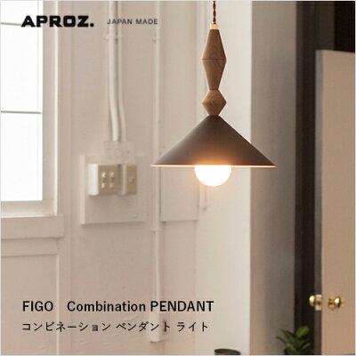 APROZFIGO(コンビネーションペンダントライト1灯)
