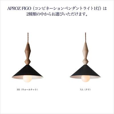 APROZFIGO(コンビネーションペンダントライト1灯)はカラー(素材)をお選びいただけます