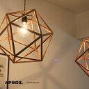【日本製】APROZ アプロス:CONFETTI(ウッドペンダントライト1灯)コンフェッティ/照明/間接照明/ライト/ペンダントライト/ウッド/ウォールナット/クリ/インテリア/リビング/ダイニング/AZP-544-BR/NA