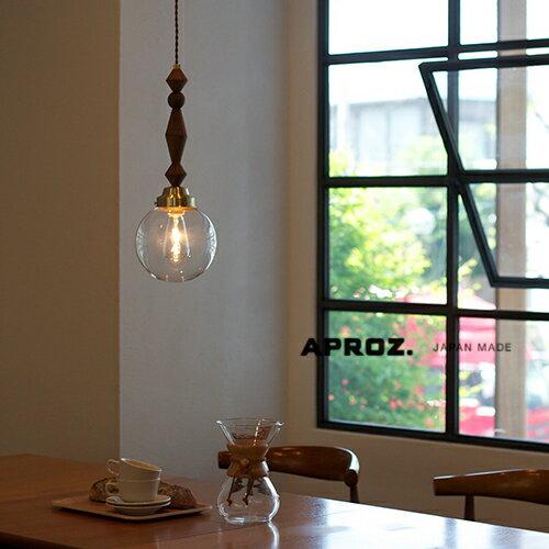 【日本製】APROZ アプロス:COSTA(ウッド&ガラスペンダントライト1灯)コスタ/照明/間接照明/ライト/ペンダントライト/ウォールナット/ビーチ/インテリア/リビング/ダイニング/玄関照明/AZP-590-BR/NA