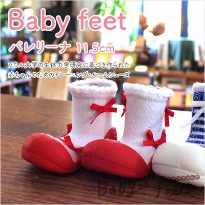 Babyfeet(ベビーフィート):バレリーナ