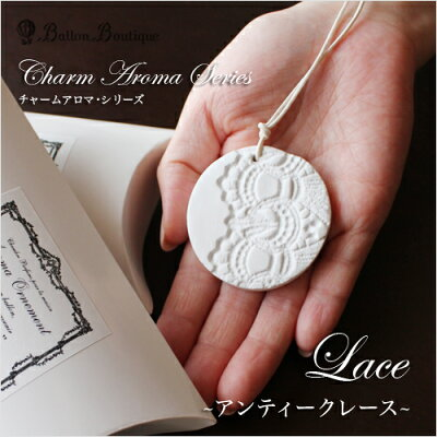 BALLON(バロン):チャームアロマシリーズLace(アンティークレース)