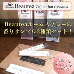 【Beauteaルームスプレー・Beauteaキャンドルの香りサンプルセット】送料のみ!※代引き不可※...