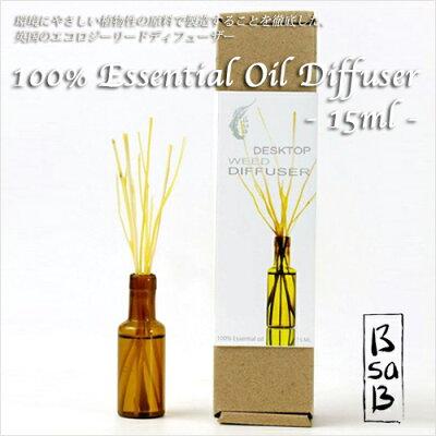 BsaB(ビーサビー)100%ナチュラルリードディフューザー15ml