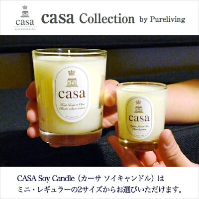 CASAキャンドルはサイズをお選びいただけます