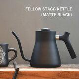 【スタッグケトル】FELLOW フェロー:STAGG KETTLE 1000ml マットブラックコーヒー/COFFEE LIFE/コーヒーを淹れる/ハンドドリップ/ケトル/ポアオーバーケトル/FELLOW/フェロー/RIVERS/リバーズ/ギフト/プレゼント
