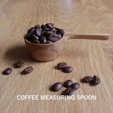 【ネコポスOK】KINTO キントー:コーヒーメジャースプーンコーヒー/COFFEE LIFE/コーヒーを量る/KINTO/キントー/SLOW COFFEE STYLE/ギフト/プレゼント
