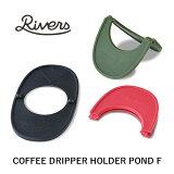 【ネコポスOK】RIVERS リバーズ:COFFEE DRIPPER HOLDER POND F(コーヒードリッパーホルダー ポンドF)コーヒー/COFFEE LIFE/コーヒーを淹れる/RIVERS/リバーズ/ドリッパーホルダー/ドリッパー/ドリップ/ホルダー/軽量