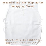 essentialmothersoapseries(エッセンシャルマザーソープシリーズ):ラッピングタオル