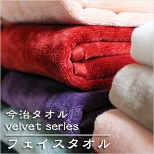 【今治タオル(imabari towel)】高級感のあるなめらかなシャーリングのタオル、ベルベットシリ...