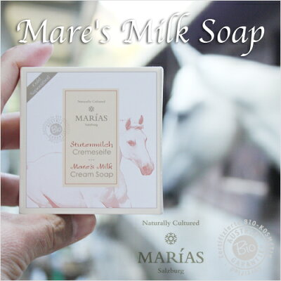 MARIASメアミルクソープ(馬乳石鹸)
