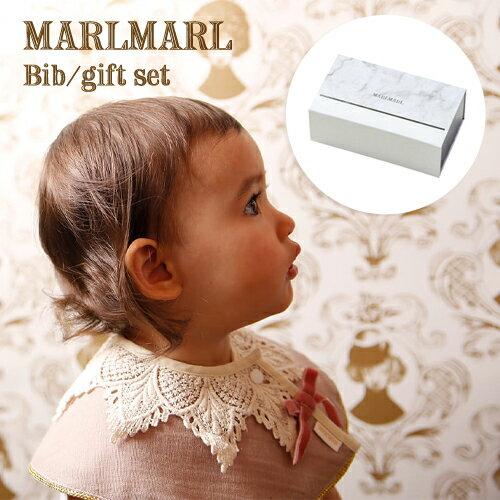 お好きな3枚/お名前刺繍OK MARLMARLマールマール:スタイdolce(ドルチェ)シリーズギフトセット[ラッピングのし.