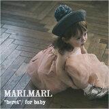 【全3色/ベビー】MARLMARL マールマール:ベレー帽【ラッピング.のし.メッセージ無料】ベレー/ベレー帽/帽子/出産祝い/誕生日祝い/ベビー/女の子/男の子/ギフト/プレゼント/送料無料