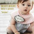 【包装.のし.メッセージ.ネコポス無料】MARLMARL マールマール:joujou(ジュジュ)シリーズ スタイ/ビブ/よだれかけ/出産祝い/ベビー/プレゼント/名入れ/【楽ギフ_名入れ】