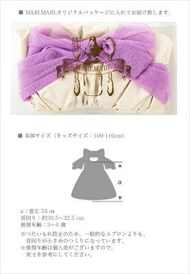 MARLMARL(マールマール):bouquetシリーズ(キッズサイズ100-110cm)