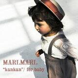 【全4色/ベビー】MARLMARL マールマール:カンカン帽【ラッピング.のし.メッセージ無料】カンカン帽/帽子/出産祝い/誕生日祝い/ベビー/女の子/男の子/ギフト/プレゼント/送料無料