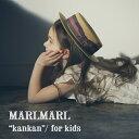 【全4色/キッズ】MARLMARL マールマール:カンカン帽【ラッピング.のし.メッセージ無料】カンカン帽/帽...