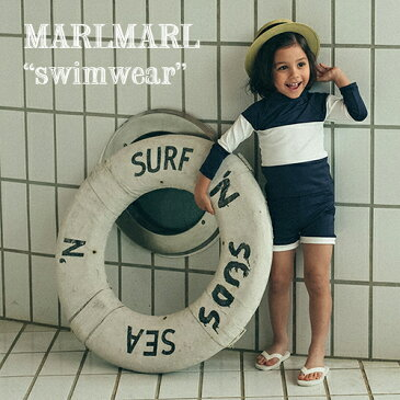 【全3色/2サイズ】MARLMARL マールマール:swimwear(水着:上下セパレート型)[ラッピング.のし.メッセージ無料]スイムウェア/UVガード/ラッシュガード/出産祝い/誕生日祝い/ベビー/キッズ/男の子/女の子/ギフト/プレゼント/送料無料