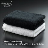 マイクロコットンラグジュアリー(MicroCottonLuxury):フェイスタオル