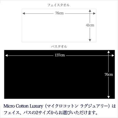 マイクロコットンラグジュアリー(MicroCottonLuxury)はサイズが選べます