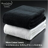 マイクロコットンラグジュアリー(MicroCottonLuxury):バスタオル
